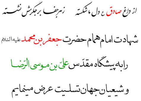 ویژه نامه شهادت حضرت امام جعفر صادق(علیه السلام)